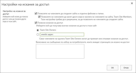 Екранна снимка на диалоговия прозорец с искания за достъп