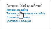 Опция за колона на сайт в страницата за настройки на сайта