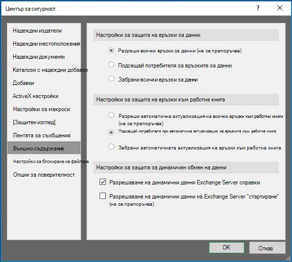 Настройките за външно съдържание в центъра за сигурност на Excel