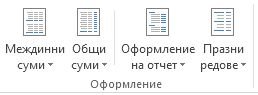 "Опции за оформление в групата ""Оформление"" на раздела ""Проектиране"""