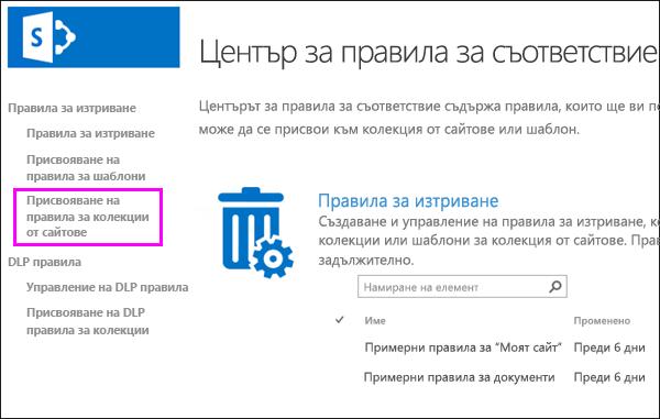 Свързване на задачи на правилата за колекция от сайтове