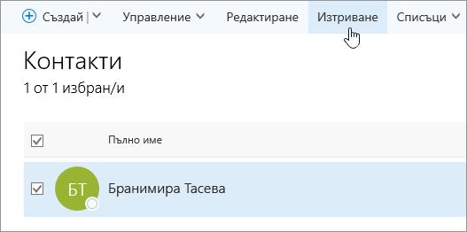 """Екранна снимка на бутона """"Изтрий"""" в страницата """"хора""""."""
