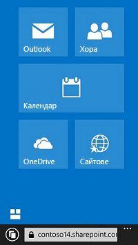Използване на плочките за навигация на Office 365 за преминаване към сайтове, библиотеки и имейл