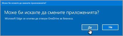Подкана за приложения на Office 365 превключване