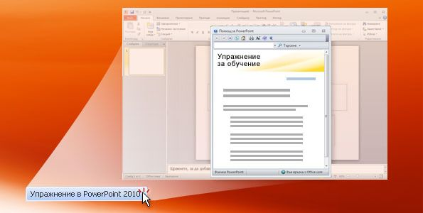 Упражнение в Powerpoint 2010