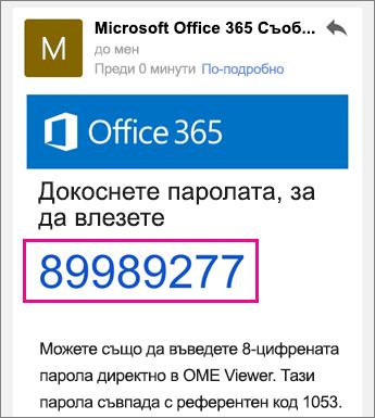 OME визуализатор с Gmail 4