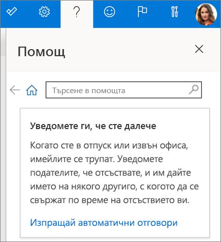 """Екранът """"Помощ"""" в Outlook в уеб"""