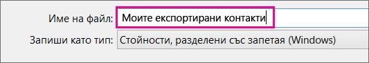 Дайте име за вашия файл с контакти.