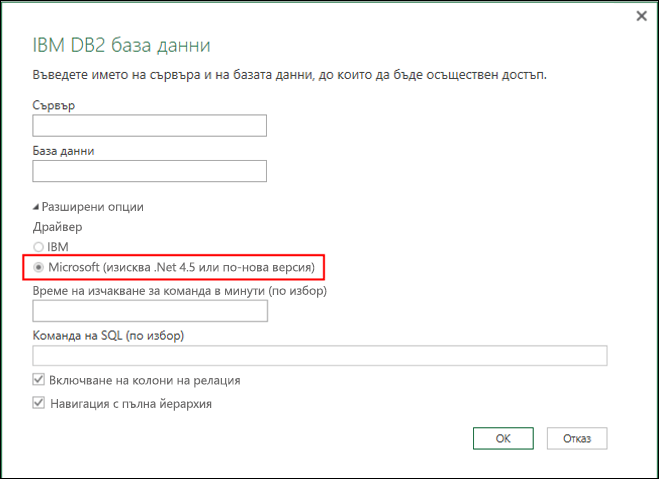 Power BI за Excel – Диалогов прозорец на конектор за база данни на IBM DB2
