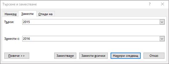 Търсене и заместване на текст