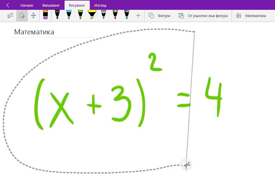 Ласо избирането на ръкописни математически уравнения