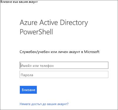 Въведете своите идентификационни данни за администратор на Azure Active Directory