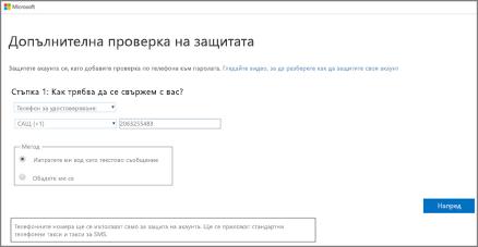 Изберете метода за удостоверяване и след това следвайте подканите на екрана.
