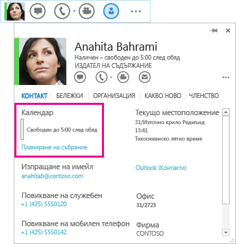 Екранна снимка на ''Бърз Lync'' и визитка на контакт с осветени календар и ''Планиране на събрание''