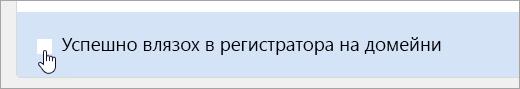 Екранна снимка на бутона проверка кутия за успешно съм влязъл към регистратор на домейни.
