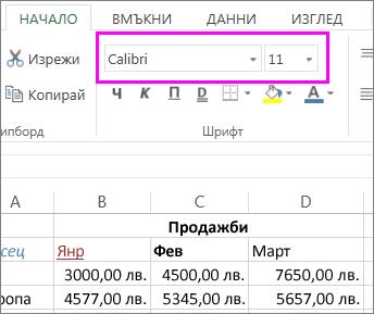 Избор на друг стил на шрифт или размер от бутоните за шрифт в лентата