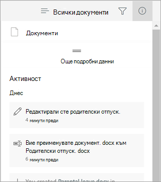 Екран за подробни данни, показващ последните промени