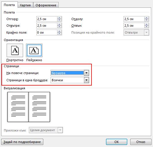 """В раздела """"Полета"""", под """"Страници"""" променете настройката за няколко страници: на """"Брошура"""". Ориентацията се променя на пейзажна."""