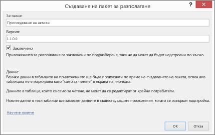 """диалогов прозорец """"създаване на пакет за разполагане"""""""