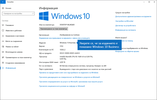 Уверете се, че изданието на Windows е Windows 10 Business.