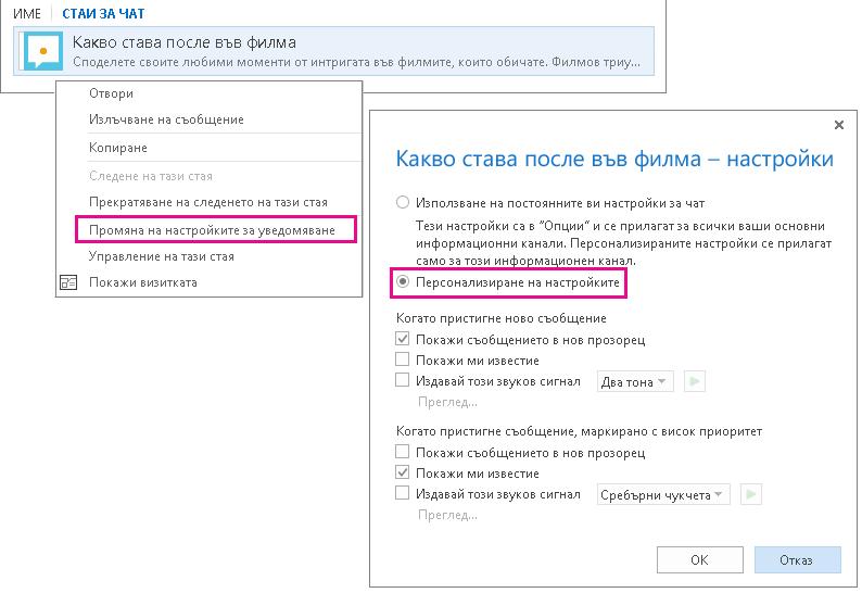 Екранна снимка на избор от менюто и прозорец за персонализиране на известия