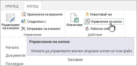 Управление на копия на източник на лентата
