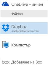 Когато вмъквате файл, списък на местоположенията за съхранение е представена за вас