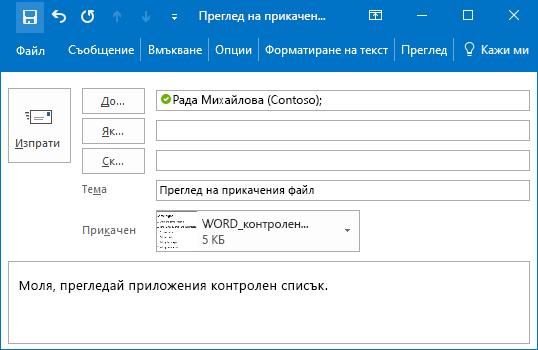 Пример за имейл съобщение, което включва прикачен файл.