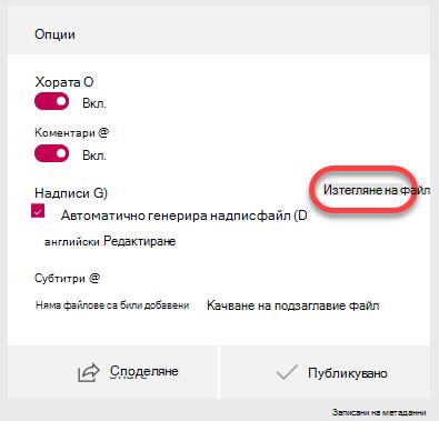 Избор на връзката за изтегляне на файл