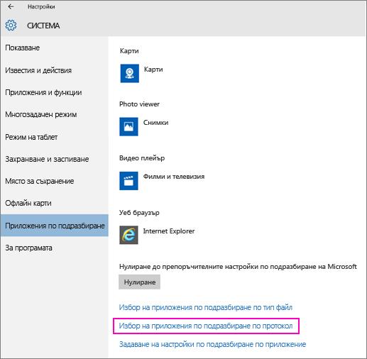 """Екранна снимка на настройката """"Задаване на настройки по подразбиране по приложение"""" в Windows 10."""