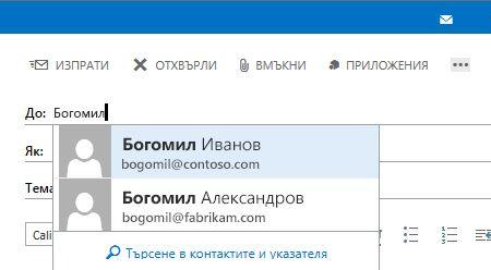 Списък за автодовършване в Outlook Web App