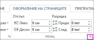 """Секцията """"Абзац"""" в """"Оформление на страниците"""" в Word"""