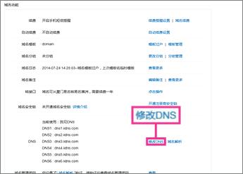 """Klikněte na """"修改DNS"""""""