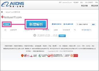 """Klikněte na """"新增解析"""""""