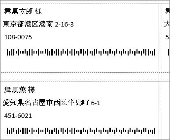 Štítky s japonskými adresami a čárovými kódy