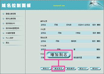"""Klikněte na """"增加别名"""""""