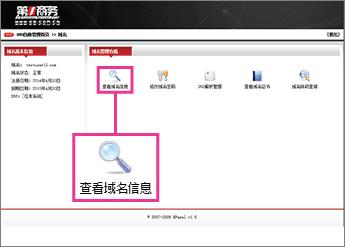 """Klikněte na """"查看域名信息"""""""