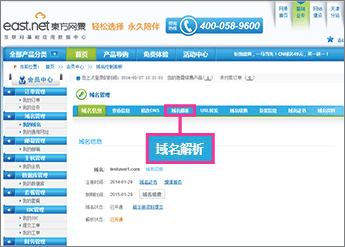 """Klikněte na """"域名解析"""" (překlad názvů domén)"""