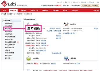 """Klikněte na """"域名解析"""""""