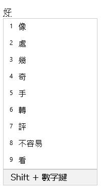 """Uživatelské rozhraní okna přidružených výrazů, které zobrazuje kandidáty po výběru """"好"""" z okna s kandidáty převodu."""