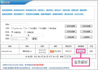 """Klikněte na """"登录解析"""""""