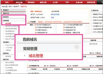 """Klikněte na """"域名管理"""""""
