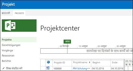 Project Online in Bulgarisch