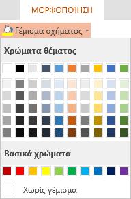 """Μενού """"Γέμισμα σχήματος"""" στο PowerPoint Online"""