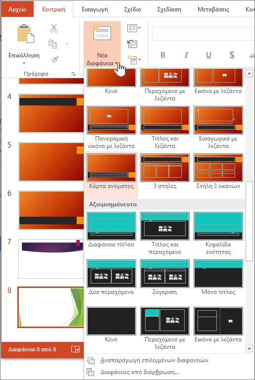 """Κάντε κλικ στο βέλος δίπλα στην επιλογή """"Νέα διαφάνεια"""" για να επιλέξετε υποδείγματα"""