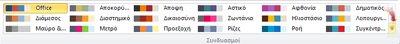 Περισσότεροι συνδυασμοί χρωμάτων στον Publisher 2010