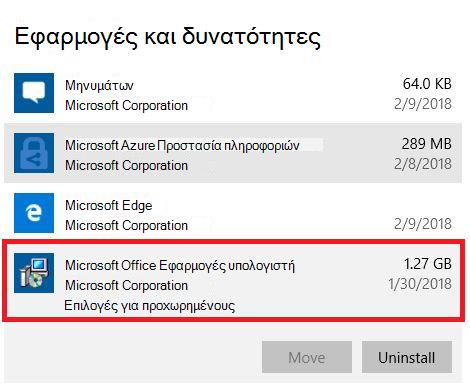 Εφαρμογές υπολογιστή του Microsoft Office