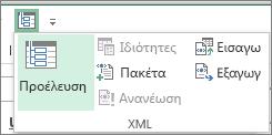 """Στη γραμμή εργαλείων γρήγορης πρόσβασης, επιλέξτε """"XML"""""""