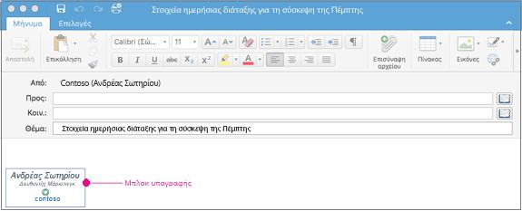 Ένα μήνυμα ηλεκτρονικού ταχυδρομείου με μπλοκ υπογραφής