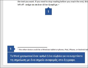 Το Word χρησιμοποιεί έναν αριθμό ή ένα σύμβολο για να συσχετίσετε τη σημείωση με ένα σημείο αναφοράς στο έγγραφο